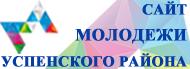 Сайт отдела молодежи
